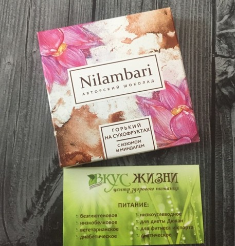 Nilambari шок горький на сухофруктах изюм/миндаль 65г