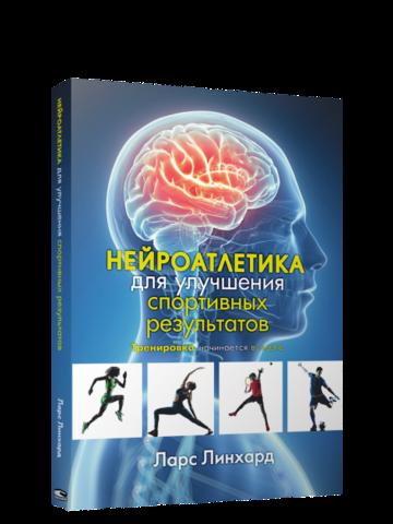 Нейроатлетика для улучшения спортивных результатов: тренировка начинается в мозге