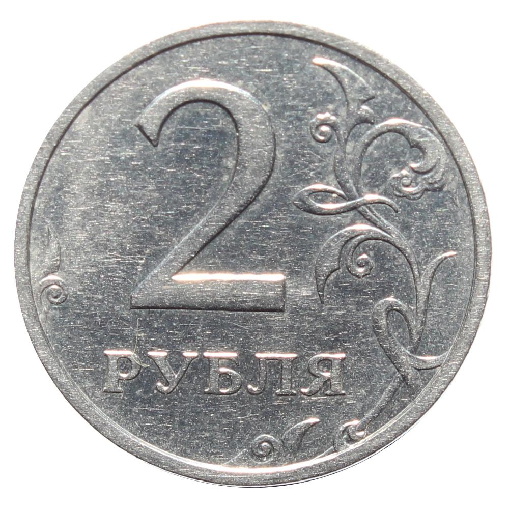 2 рубля 2003 года XF-AU
