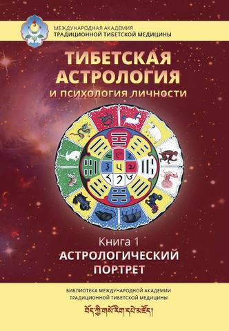Тибетская астрология и психология личности. Книга 1