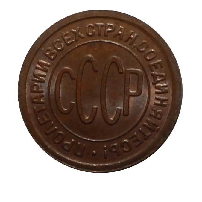 Полкопейки. 1927 год. AUNC