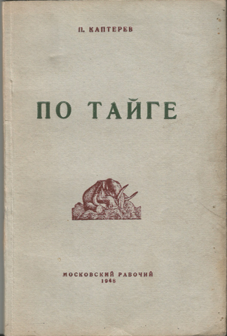 П. Каптерев
