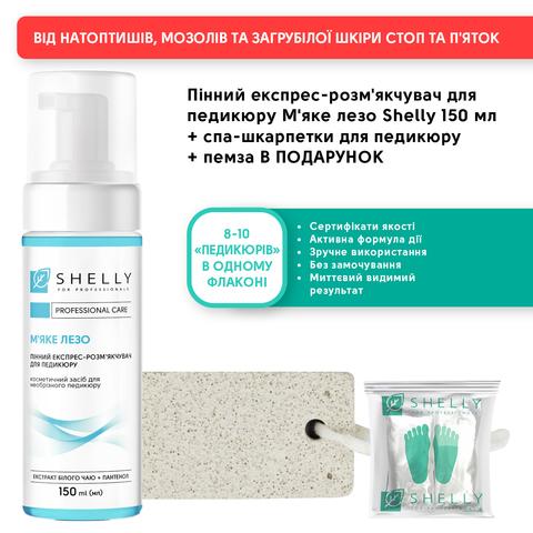 Пінний експрес-розм'якчувач для педикюру М'яке лезо Shelly 150 мл + спа-шкарпетки для педикюру + пемза В ПОДАРУНОК! (1)