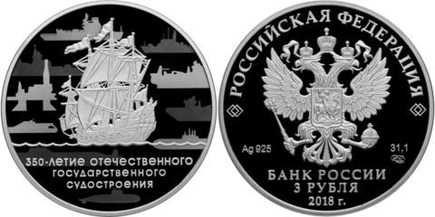 """3 рубля """"350-летие отечественного государственного судостроения"""". 2018 года PROOF"""
