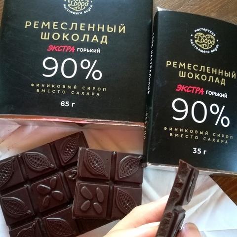 Шоколад ЭКСТРА-горький ремесленный, 90% какао, на пекмезе 65 г