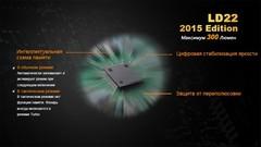 Карманный фонарь Fenix LD22 (2015) Cree XP-G2 (R5)