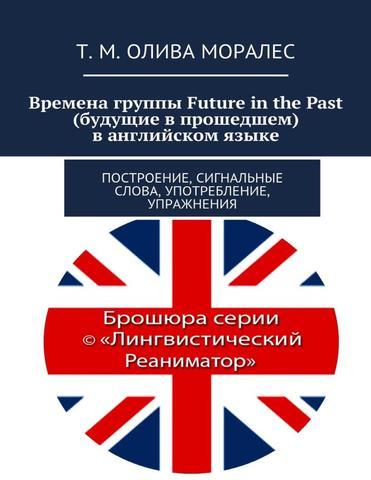 Времена группы Future in the Past (будущие в прошедшем) в английском языке. Построение, сигнальные слова, употребление, упражнения