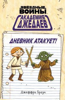 Академия джедаев. Дневник атакует!