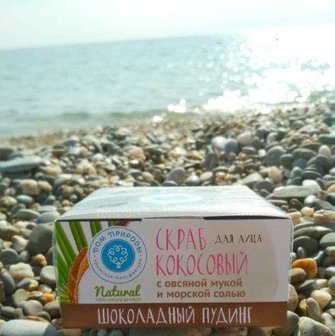 Кокосовый скраб для лица «Шоколадный пудинг»™Дом Природы