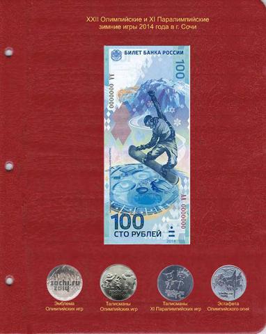Лист для памятной банкноты «Олимпиада Сочи-2014» 100 рублей и монет. КоллекционерЪ