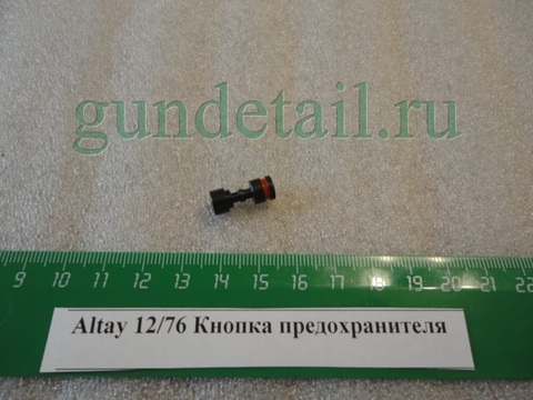 Кнопка предохранителя Altay