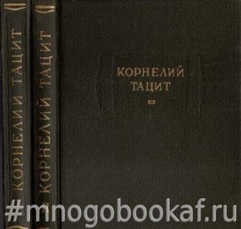 Тацит. Сочинения в двух томах