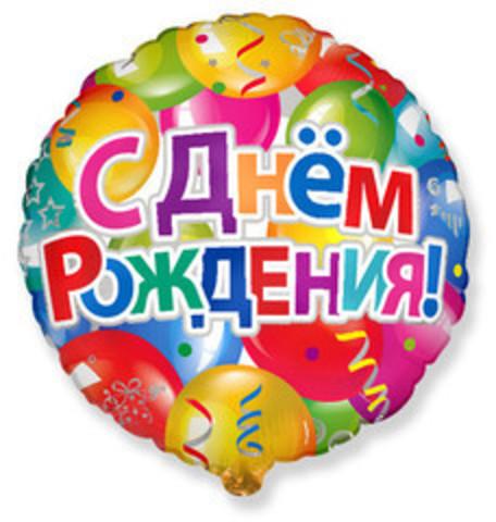 F Круг Шары С Днем рождения (эксклюзивный рисунок ООО БРАВО), 18''/46 см, 1 шт.