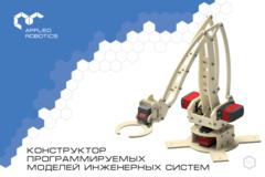 Конструктор программируемых моделей инженерных систем. Расширенный + ресурсный комплект