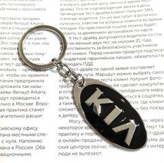 Брелок Киа (Kia) для ключей автомобиля с логотипом