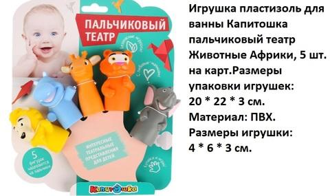 Пальчиковый театр LXFAA-19 Животные Африки/5 шт./