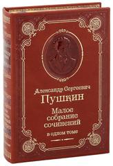 Пушкин. Малое собрание сочинений