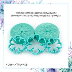 Каттеры Цветы 3