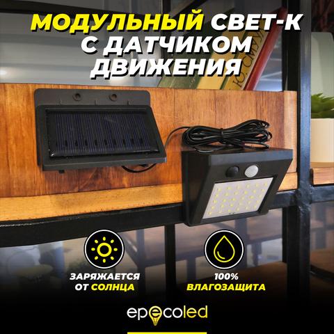 Модульный светильник с датчиком движения EPECOLED (на солнечной батарее, 30LED, 3 режима)