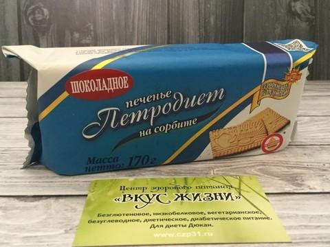 Печенье Петродиет на сорб Шоколадное 170г