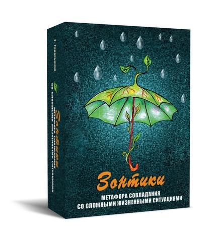 Зонтики. Метафора совладания со сложными жизненными ситуациями. Метафорические карты