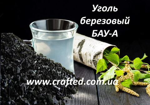 Уголь активированный марки БАУ-А (500 г)