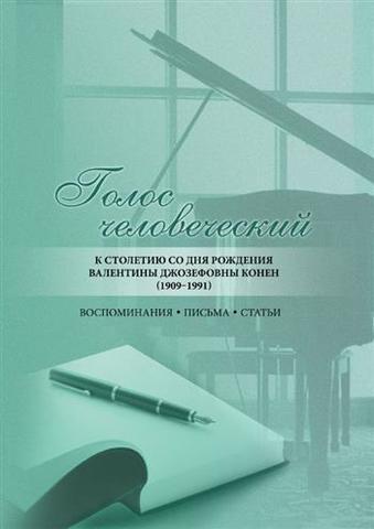 Голос человеческий: к столетию со дня рождения Валентины Джозефовны Конен (1909–1991).