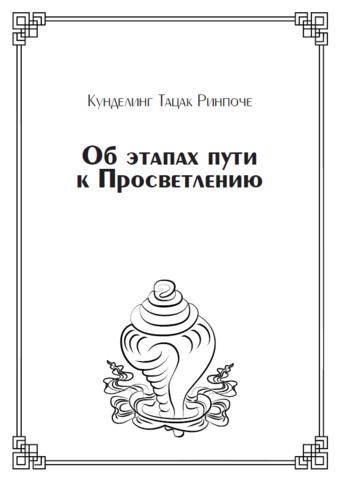 Об этапах пути к Просветлению (электронная книга)
