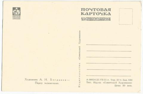 А.Н. Богданов - Перед экзаменами