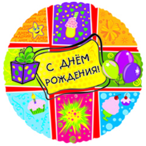 F Круг, С днем рождения на русском языке (эксклюзив), 18''/46 см, 1 шт.