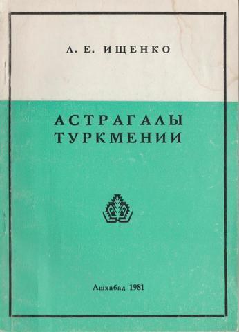 Астрагалы Туркмении