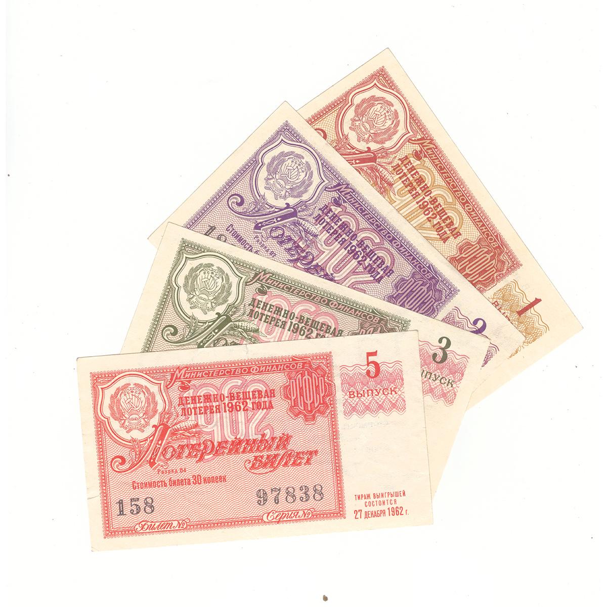 Набор лотерейных билетов Денежно-вещевой лотереи 1962 года (4 шт)