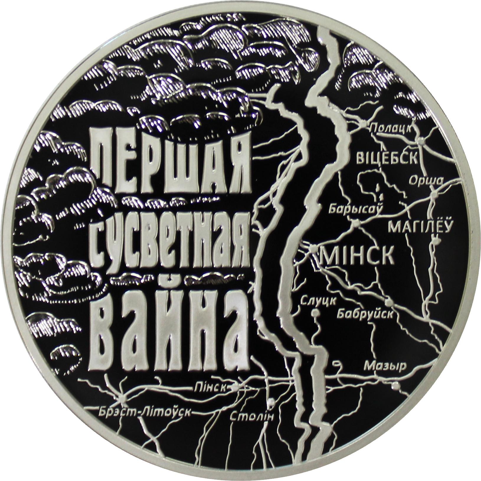 """20 рублей 2014 год. """"Первая Мировая Война"""". Беларусь"""
