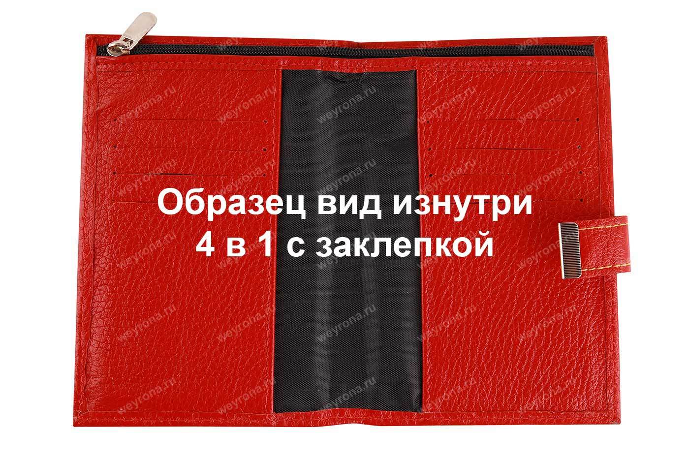 Обложка с заклепкой ФЛОТЕР КРАСНЫЙ  4 в 1 (ТЕЛЯЧЬЯ КОЖА)