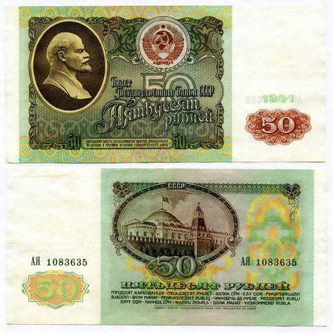 50 рублей 1991 (серия АЯ) VF-XF