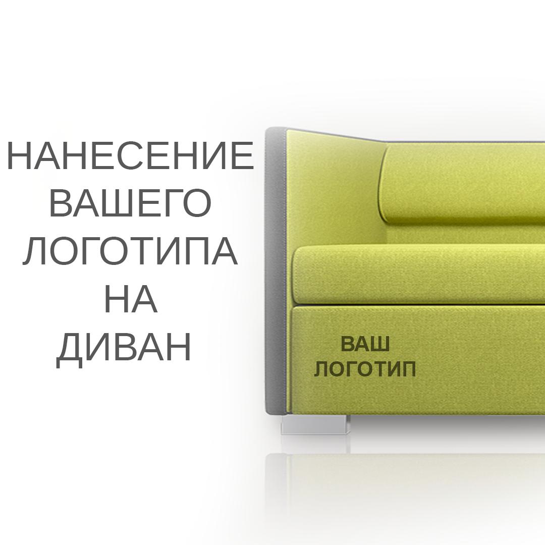 Нанесение логотипа на диван