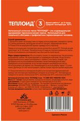 Одноразовая грелка Теплоид 3 часа - 2