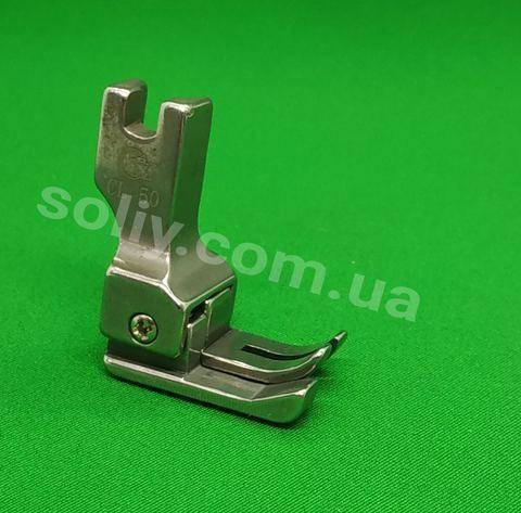 Лапка с ограничительным бортиком для отстрочки с подпружиненной левой половинкой CL 50 (5 мм) | Soliy.com.ua