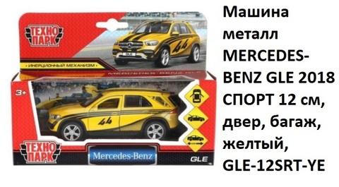 Машина мет. GLE-12SRT-YE Mercedes-Benz Gle желт.
