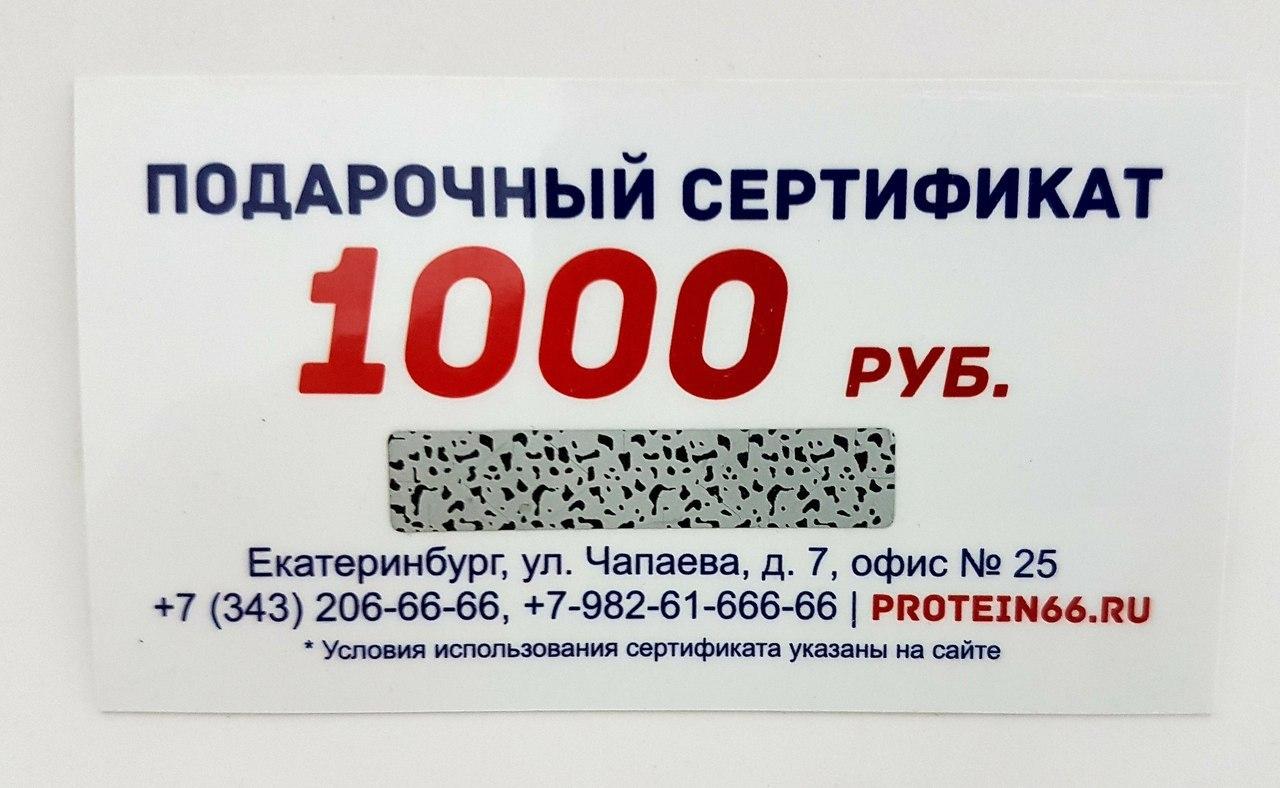 Сертификат 1000р.