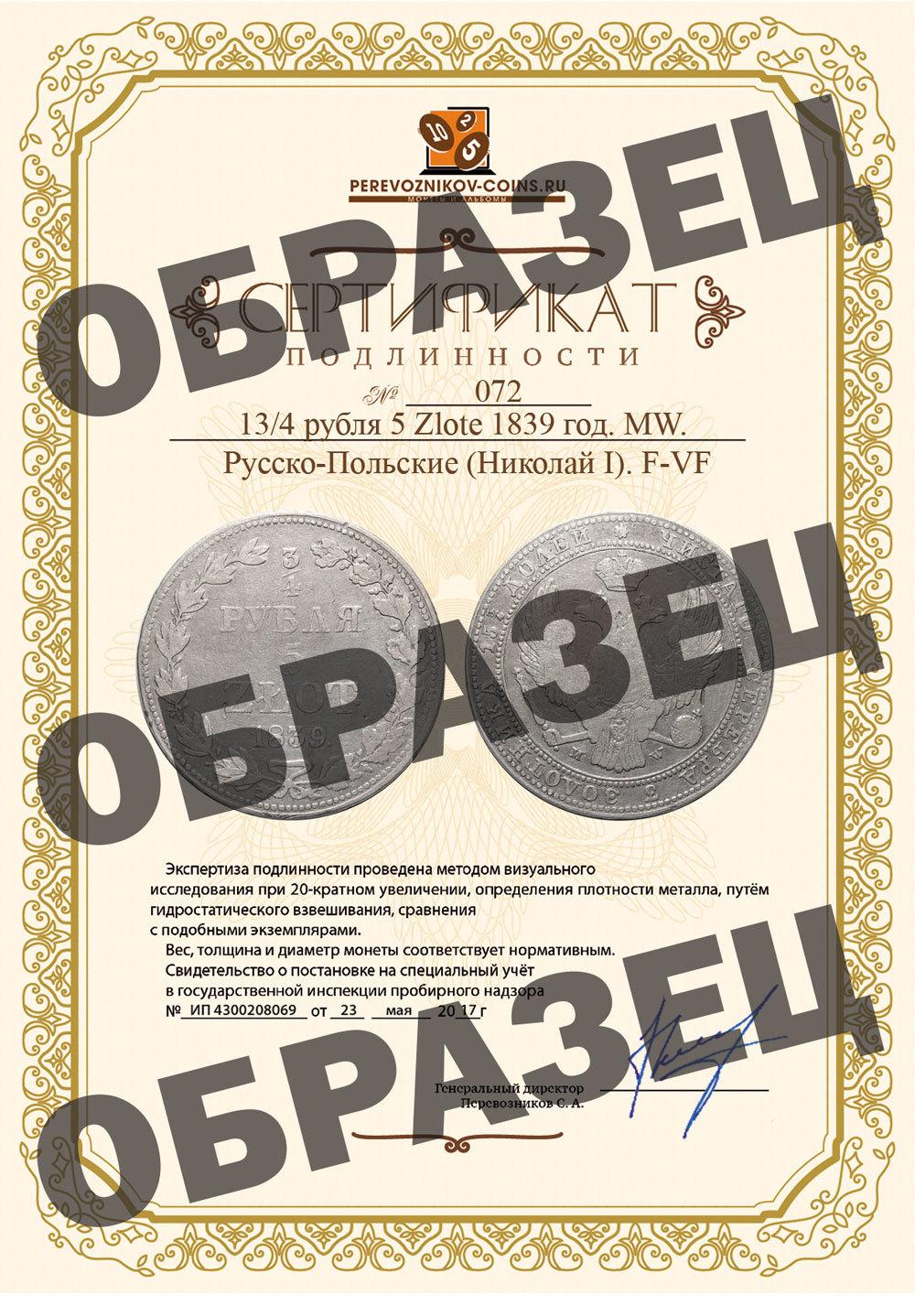 3/4 рубля 5 Zlote 1839 год. MW. Русско-Польские (Николай I). F-VF