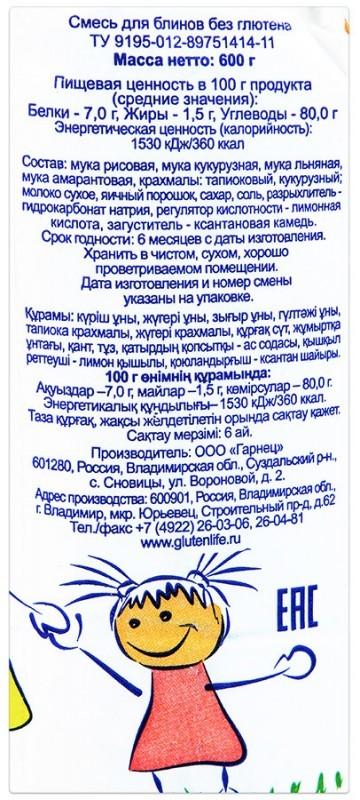 Смесь Гарнец Для Блинов б/глютена 600г