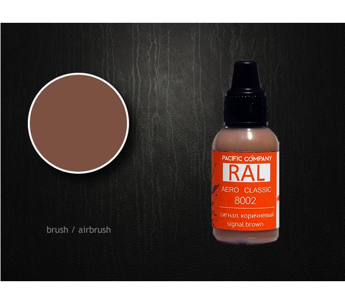 Серия RAL RAL 8002 сигнальный коричневый (signal brown) 8002.png