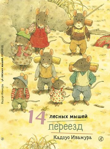 14 лесных мышей. Переезд