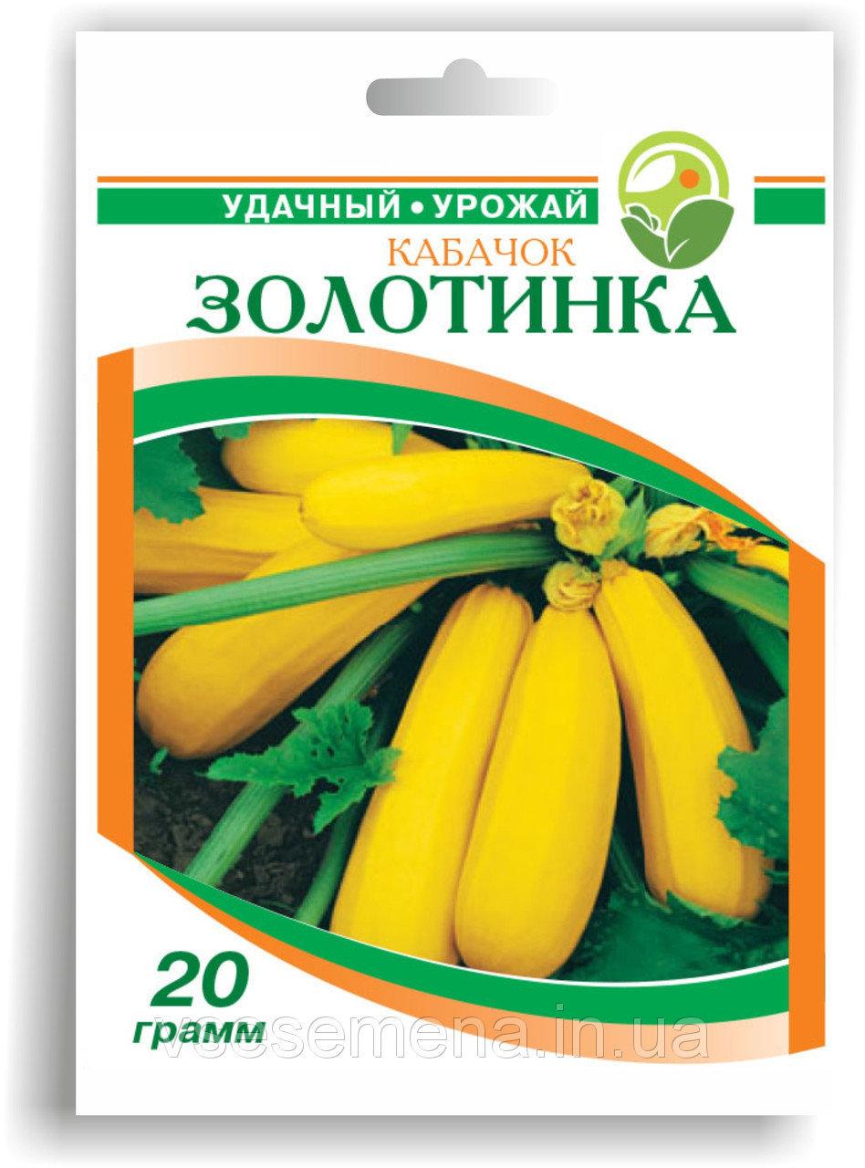 Семена кабачков 'Золотинка' - 20 г.