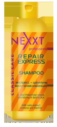 Экспресс-шампунь восстанавливающий NEXXT 250 мл