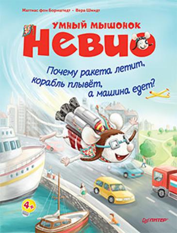 Умный мышонок Невио. Почему ракета летит, корабль плывёт, а машина едет?