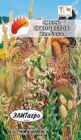 Семена Смесь Сухоцветов Икебана, Одн