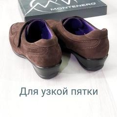 Туфли на высокий подъем