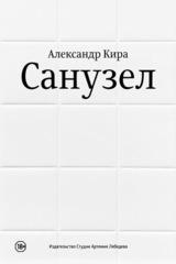 Санузел | Кира Александр
